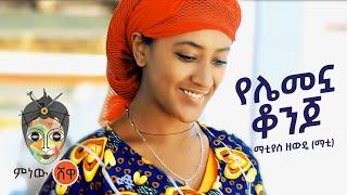 에티오피아 음악 : Matyas Zemede Matthias Zemede New Ethiopian Music 2021 (Official Video)
