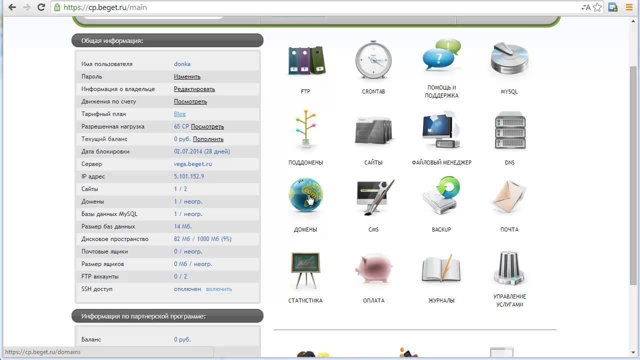 Beget хостинг панель управления перенос домена на другой хостинг sweb