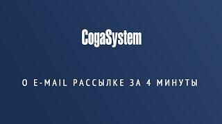 Рассылка писем по E-MAIL на CogaSystem(, 2016-02-15T11:59:57.000Z)
