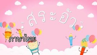 เพลงสระอัว ภาษาไทย ป.1
