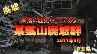 【廃墟】大雪の某鉱山廃墟群(2011/03版)