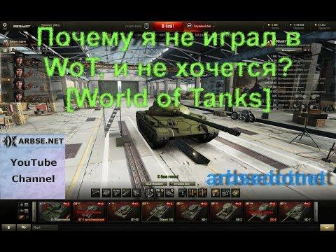 nikogda-ne-igral-v-world-of-tanks