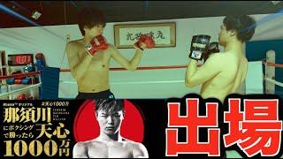那須川天心にボクシングで勝ったら1000万円!に出場します。【挑戦者決定トーナメント】