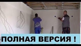 ЕВРО ЭЛЕКТРОМОНТАЖ ! От А до Ю . Полная версия.