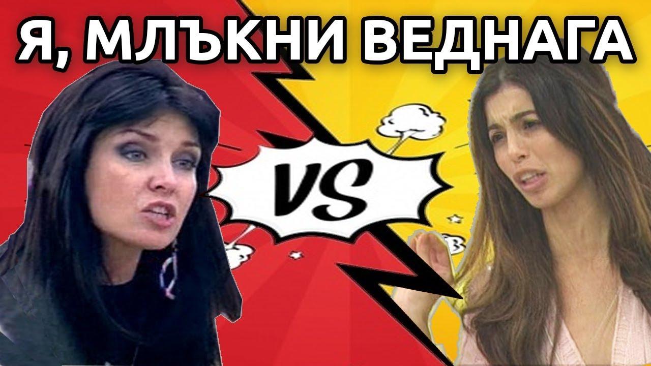 Жени Калканджиева vs Миглена Каканашева!