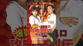 爆裂 パチスロ攻略王列伝  爆連への道 thumbnail