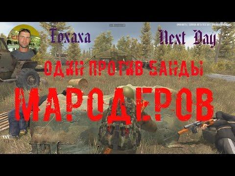 Next Day -Один против банды...