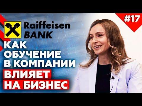 Эффективная система обучения в компании | Интервью с Татьяной Даниловой, Raiffeisen Bank