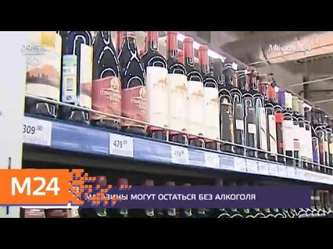 С прилавков российских магазинов может исчезнуть алкоголь - Москва 24