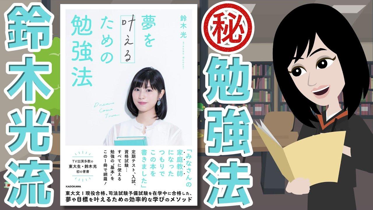 鈴木 光 司法 試験