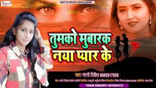 #Nandani Dikshit का नया सुपर डुपर भोजपुरी Song- #Tumko Mubarak Naya Pyar Ke - Aditya Music Gopalganj