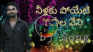 Gambar cover Nillaku Poyeti O Neela Veni Latest New Dj Song