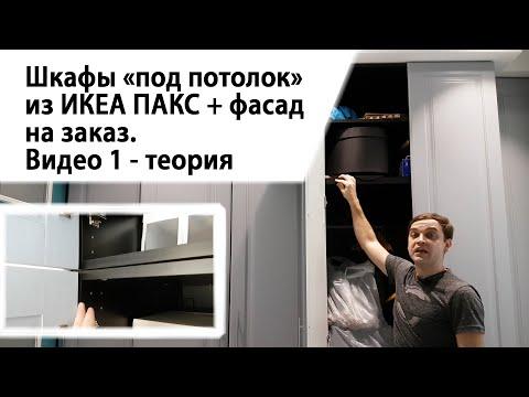 "Шкаф ""под потолок"" из ИКЕА ПАКС + фасад на заказ. Видео 1 - теория"