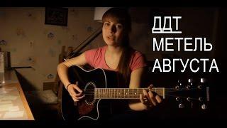 ДДТ - Метель Августа (cover)