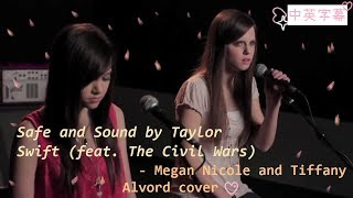 Safe and Sound by Taylor Swift(feat.The Civil Wars) - Megan Nicole & Tiffany Alvord cover中英字幕