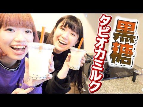 【超簡単】JKに大人気な黒糖タピオカミルクを手作り!