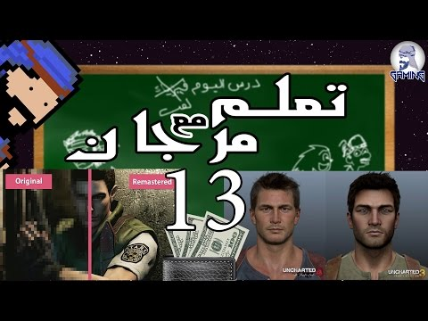 Learn with Murjan 13 - تعلم مع مرجان 13