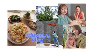 #vlog107 틈만나면 성수동 투어, 난포, 코사이어…