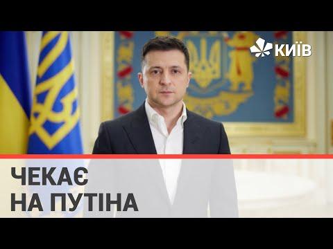 Зеленський публічно запропонував Путіну зустрітися на Донбасі