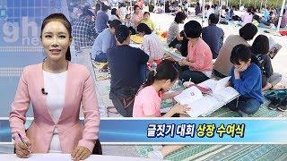 강북구, 구립 아람하나어린이집 리모델링 준공 개원식