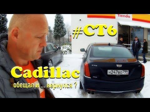 На Cadillac CT6 из лета в зиму : путешествие через тест драйв [4k/UHD]