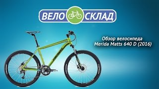 Обзор велосипеда Merida Matts 640 D (2016)