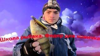 Школа рыбака. Фидер для начинающих.