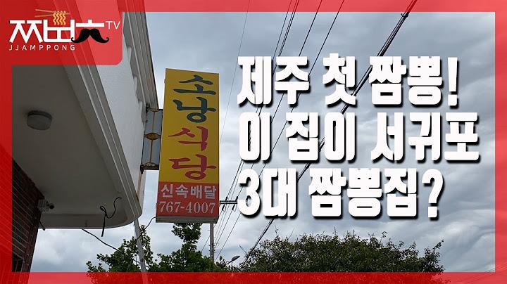 제주도 현지인 추천 서귀포 3대 짬뽕 맛집 중 한 곳!!(소낭식당 / 짬뽕충)