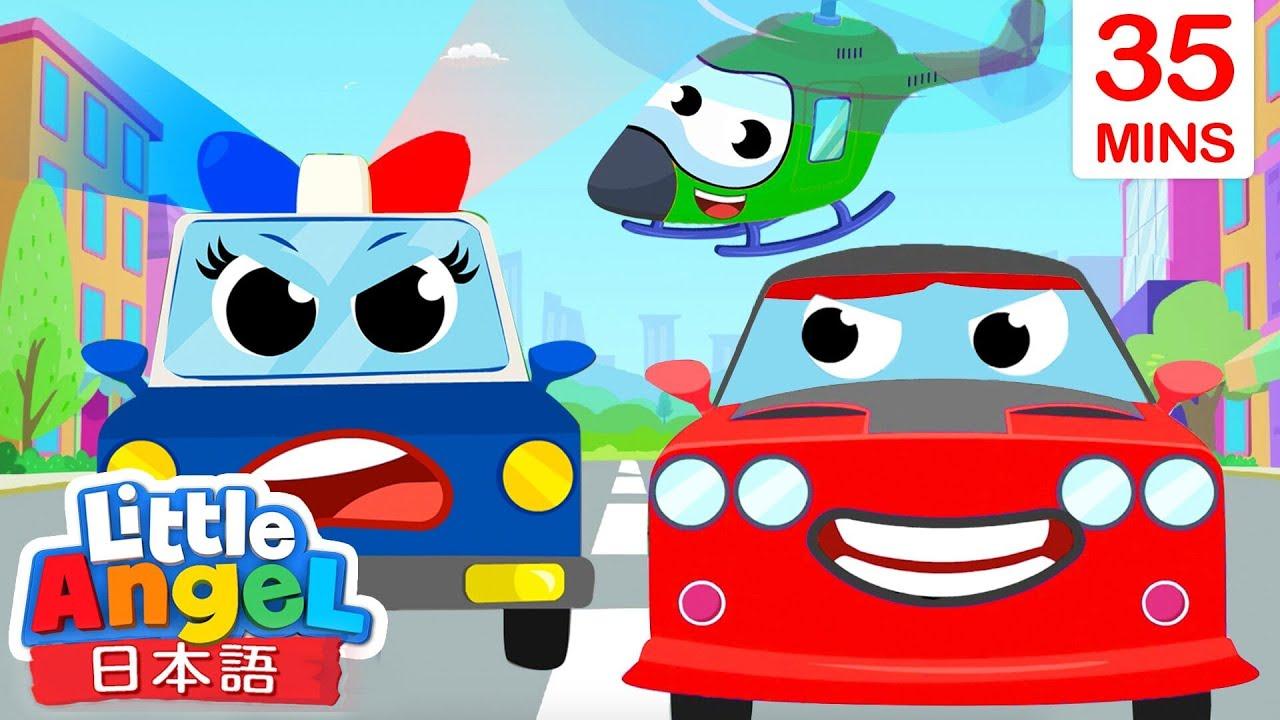 のりもののなまえと音🚁 - はたらく車メドレー🚓 | 消防車・パトカー・救急車・電車など | 童謡と子供の歌 | Little Angel - リトルエンジェル日本語