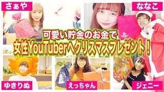 【可愛い貯金】たくさんの美女YouTuber達に本気のクリスマスプレゼントを渡す!【プレゼント編/part3】