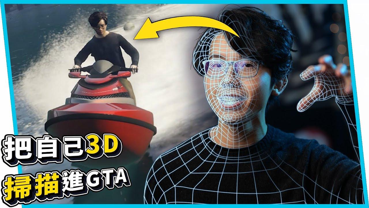 挑戰把自己3D掃描進GTA裡!超爆笑!【六指淵 Huber】
