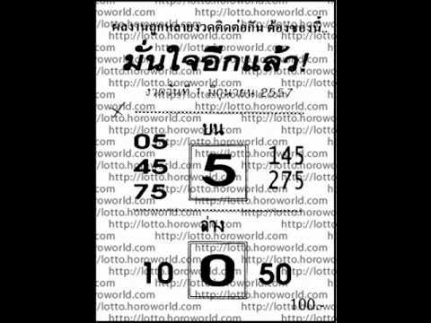 เลขเด็ดงวด 1 มิถุนายน 2557 รวมหวยซอง 1