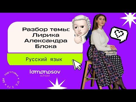 Лирика Блока (концепты) | ЕГЭ 2021 по литературе | Lomonosov School