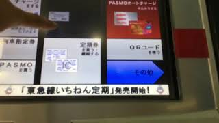 【券売機シリーズ】東急の券売機で「東急ワンデーオープンチケット」をモノレールSuicaの残額で購入してみた