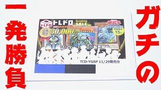 【遊戯王】一攫千金なるか!?1口3万円の超大博打にガチの一発勝負!!!!!!!