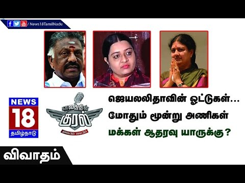 காலத்தின் குரல்   Kaalathin Kural   24-02-17   Episode 116   News18 Tamil Nadu