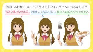 FLASHアニメーションのススメ ~Ao流アニメの作り方~