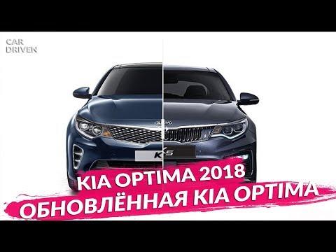 ОБНОВЛЁННАЯ KIA OPTIMA KIA OPTIMA 2018 КИА ОПТИМА 2018