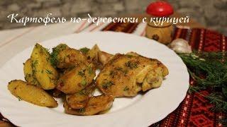 Картофель по-деревенски с курицей приготовление в духовке.