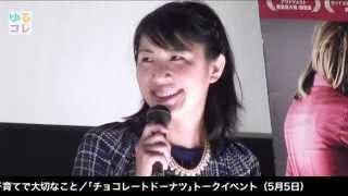 【関連動画】ダウン症の子を持つ奥山佳恵、すべての子どもたちは愛で包...