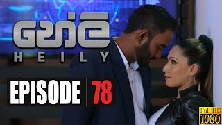 Heily | Episode 78 19th March 2020 Thumbnail