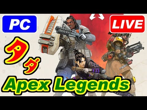 [LIVE] Apex Legends / エーペックス レジェンズ [無料]