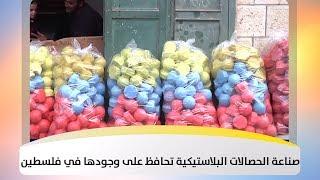 صناعة الحصالات البلاستيكية تحافظ على وجودها في فلسطين