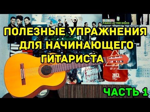 Полезные Упражнения Для Начинающего Гитариста (1 Часть)