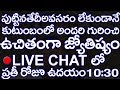 12- October-2018|free astrology without date of birth  live chat 12/10/2018 at11:00 am
