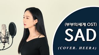 Gambar cover 손승연 (Sonnet Son) - sad [부부의 세계 OST] (cover by 희라 HEERA)