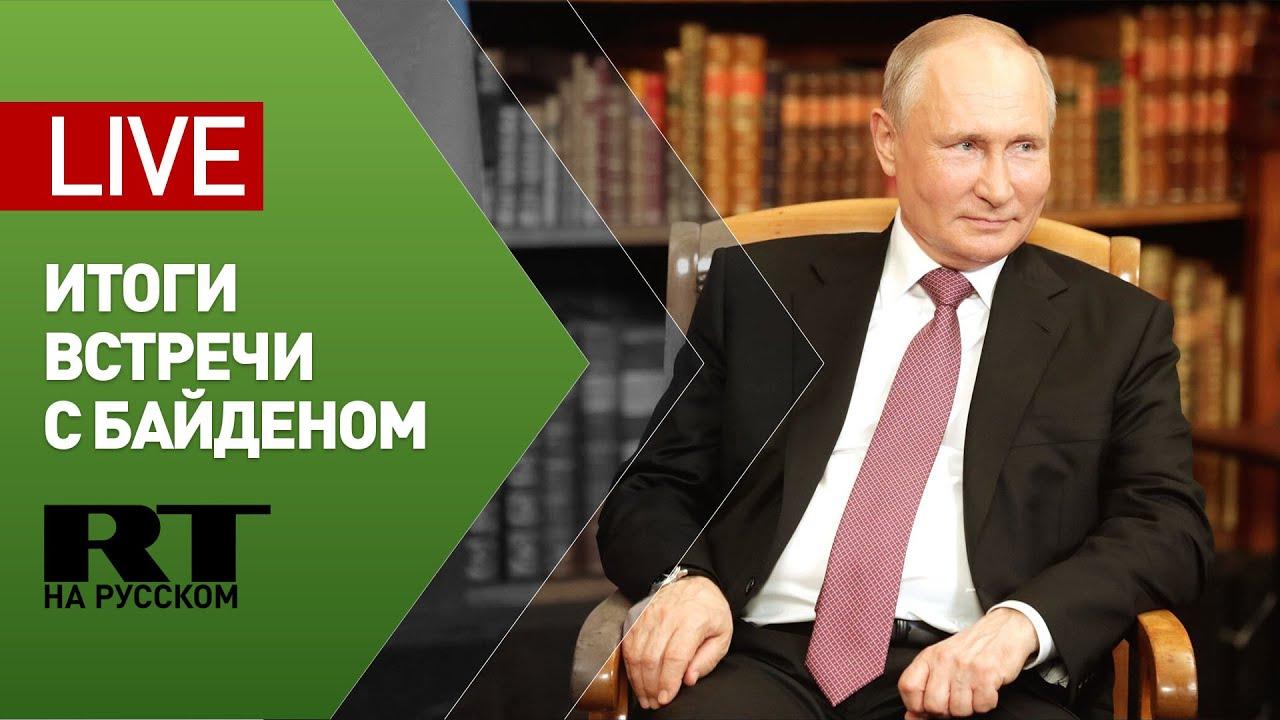 Путин подводит итоги переговоров с Байденом