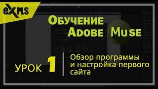 adobe Muse, Урок 1 (Блок 1) - Обзор программы и настройка первого сайта