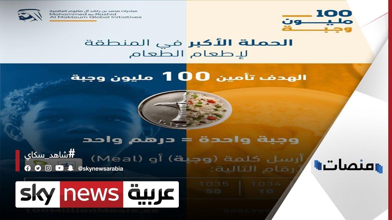 إطلاق حملة -100 مليون وجبة- في شهر #رمضان من #الإمارات | #منصات  - نشر قبل 2 ساعة