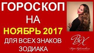 ГОРОСКОП НОЯБРЬ 2017 г
